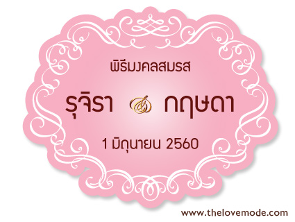 logo_wedding1