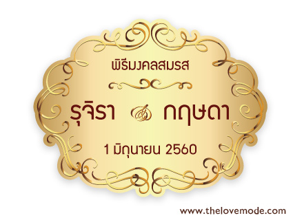 logo_wedding11