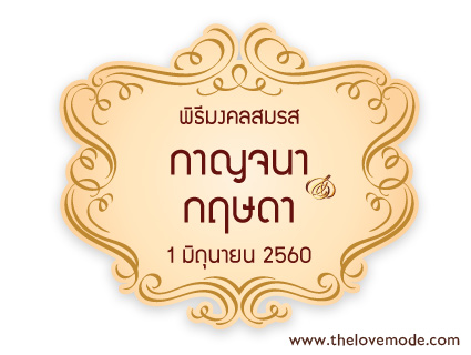 logo_wedding18