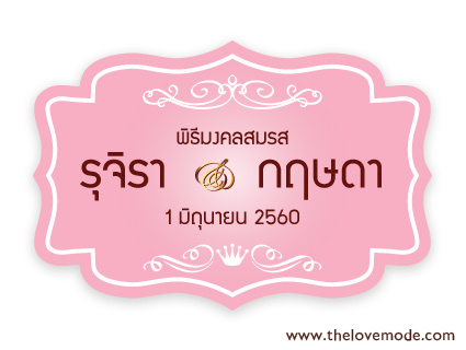 logo_wedding27
