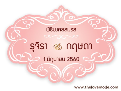 logo_wedding8