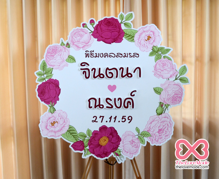 logo_wedding254