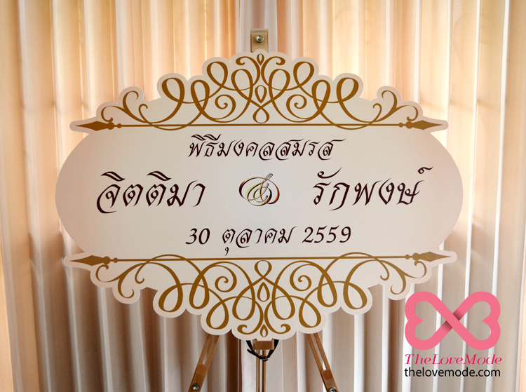 wedding_logo14