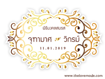 logo_wedding71