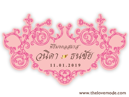 logo_wedding78