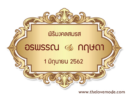 logo_wedding108